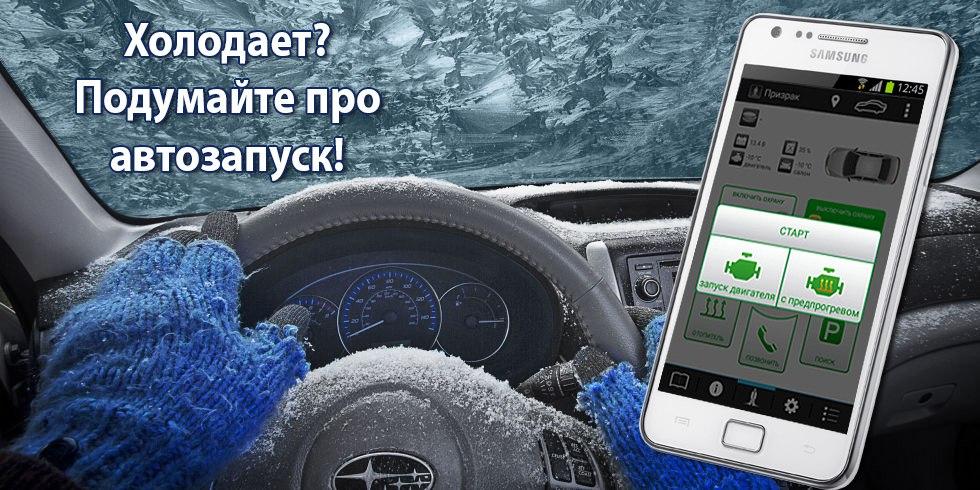 автозапуск автомобиля в холодную погоду