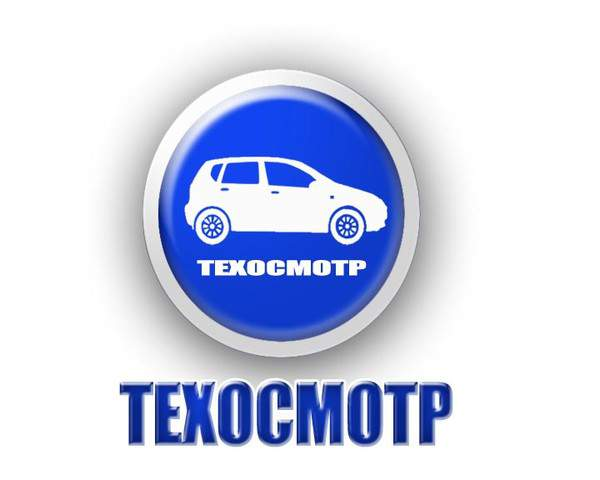 Техосмотр онлайн Курск