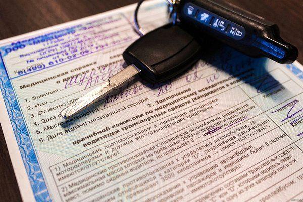 Купить медицинскую справку для замены водительского удостоверения